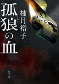 孤狼の血 Book Cover