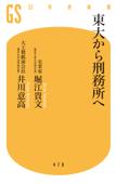 東大から刑務所へ Book Cover