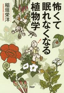 怖くて眠れなくなる植物学 Book Cover