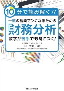 10分で読み解く!一流の営業マンになるための財務分析 Book Cover