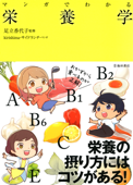 マンガでわかる 栄養学 Book Cover
