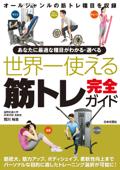 世界一使える筋トレ完全ガイド Book Cover
