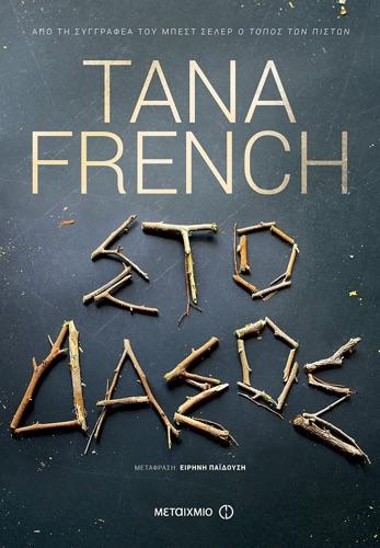 Tana French - Στο δάσος