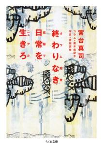 終わりなき日常を生きろ ──オウム完全克服マニュアル Book Cover