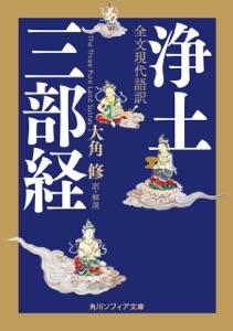 全文現代語訳 浄土三部経 Book Cover