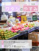 ワタシのやすみVol.2