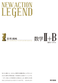 NEW ACTION LEGEND 数学II+B Book Cover