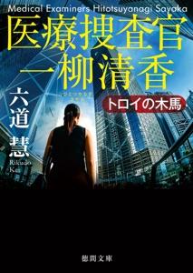 医療捜査官 一柳清香 トロイの木馬 Book Cover