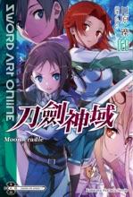 Sword Art Online 刀劍神域 (20)