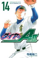 寺嶋裕二 - ダイヤのA act2(14) artwork