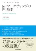 新版 マーケティングの基本 この1冊ですべてわかる Book Cover