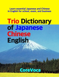 Trio Dictionary Of Japanese Chinese English