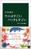 ウニはすごい バッタもすごい デザインの生物学 Book Cover