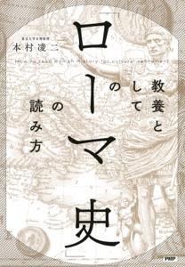 教養としての「ローマ史」の読み方 Book Cover