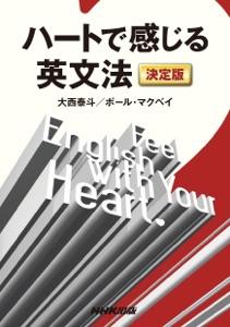 ハートで感じる英文法 決定版 Book Cover