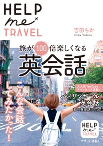 HELP me TRAVEL 旅が100倍楽しくなる英会話 Book Cover