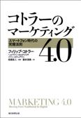 コトラーのマーケティング4.0 スマートフォン時代の究極法則 Book Cover