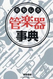 おもしろ管楽器事典 Book Cover