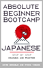 David Michaels - Japanese: Absolute Beginner Bootcamp. Step by Step Coaching and Practice. artwork