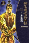 YAGYU RENYA LEGEND OF THE SWORD MASTER Chapter 33