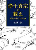 浄土真宗の教え―真実の教・行・信・証― Book Cover