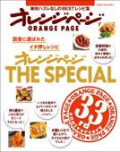 オレンジページ THE SPECIAL