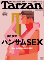 Tarzan(ターザン) 2018年8月23日号 No.747 [男と女のハンサムSEX]