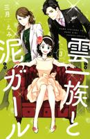 三月えみ - 雲一族と泥ガール(3) artwork