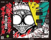 地獄のメカニカル・ギター・ドリル 魔界の基礎トレ編 Book Cover