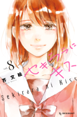 セキララにキス(8)