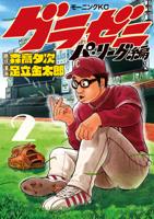 グラゼニ~パ・リーグ編~(2)