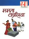 21       21 Shreshtha Kahaniyan  Kahani  Sangrah
