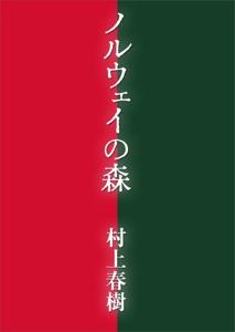 ノルウェイの森 Book Cover