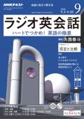 NHKラジオ ラジオ英会話 2018年9月号