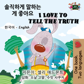 I Love to Tell the Truth (Korean English Children's Book) book