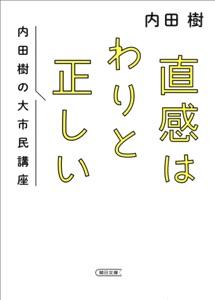 直感はわりと正しい 内田樹の大市民講座 Book Cover