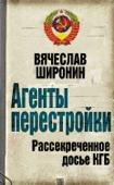 Агенты перестройки. Рассекреченное досье КГБ Book Cover