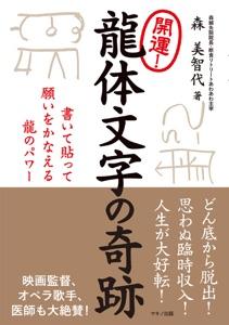 開運! 龍体文字の奇跡 Book Cover