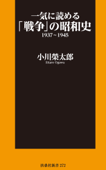 一気に読める「戦争」の昭和史1937~1945