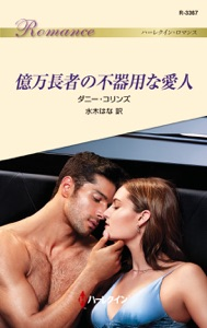 億万長者の不器用な愛人 Book Cover