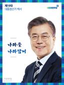 제19대 대통령선거백서 (가변판형)