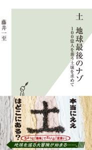 土 地球最後のナゾ~100億人を養う土壌を求めて~ Book Cover