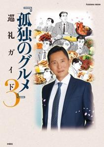 『孤独のグルメ』巡礼ガイド3 Book Cover