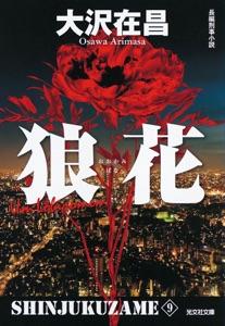 狼花 新宿鮫9~新装版~ Book Cover