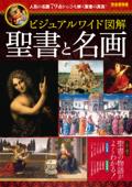 ビジュアルワイド 図解 聖書と名画 Book Cover