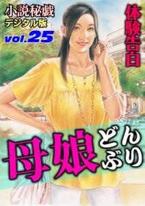 【体験告白】母娘どんぶり ~『小説秘戯』デジタル版 vol.25~ Book Cover