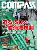海事総合誌COMPASS2018年9月号 迫る、SOx一般海域規制 解決策の現状と課題