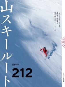 山スキールート212 Book Cover