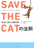 SAVE THE CATの法則 Book Cover