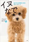 イヌなで ~aziさんの幸せになる犬マッサージ~